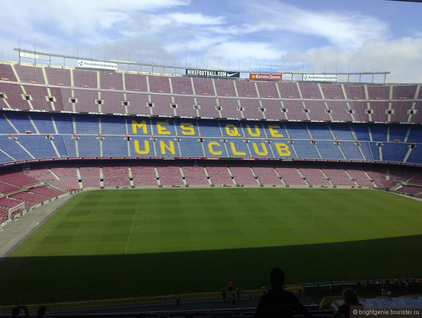 Camp Nou, стадион в Барселоне