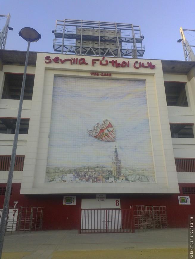 стадион в Севилье