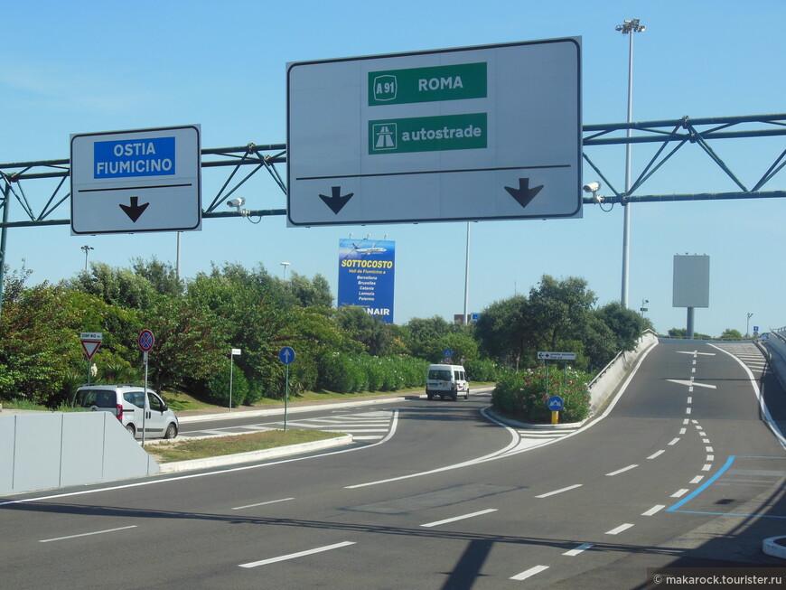 "Аэропорт Фьюмичино ""Леонард да Винчи"" , едем в Рим"