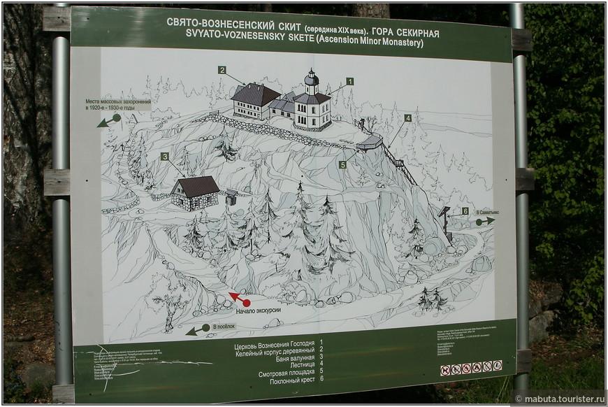 Секирная гора - один из самых крутых и высоких склонов на островах архипелага. Ее высота составляет 74 метра. На горе в 19 веке был основан монастырский Свято-Вознесенский скит.