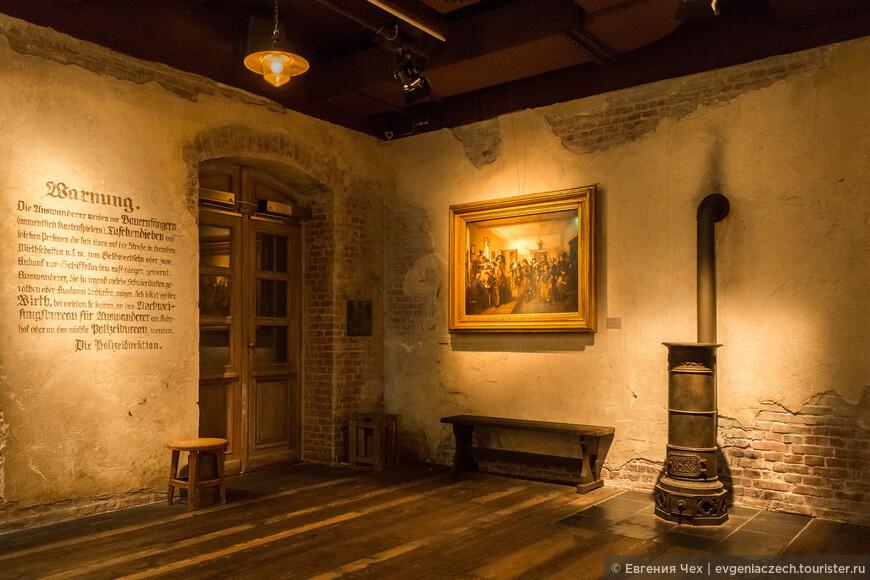 Добро пожаловать в музей эмиграции. Посетители приглашаются в путешествие во времени. Конец 19 века, зона таможни для желающих уехать.