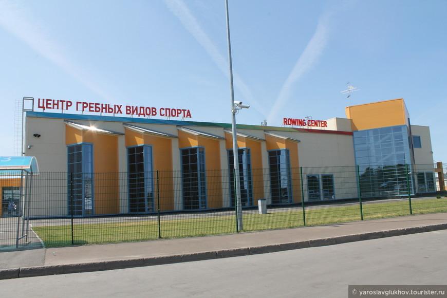 Центр гребных видов спорта.