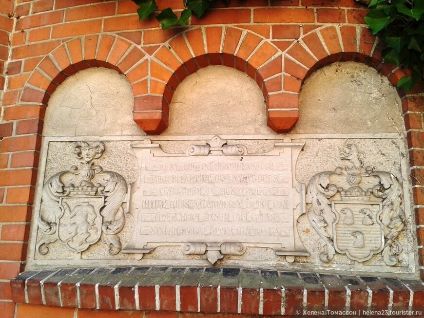 Короткая история замка и семьи Тролле. Барельев с фамильным гербом, на котором изображен тролль.