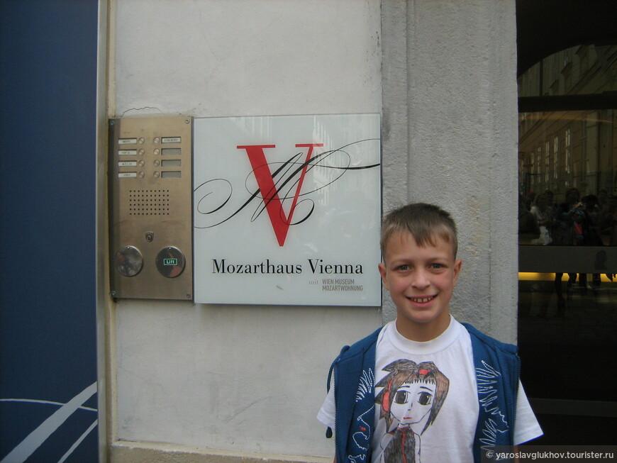 Дом Моцарта в Вене.