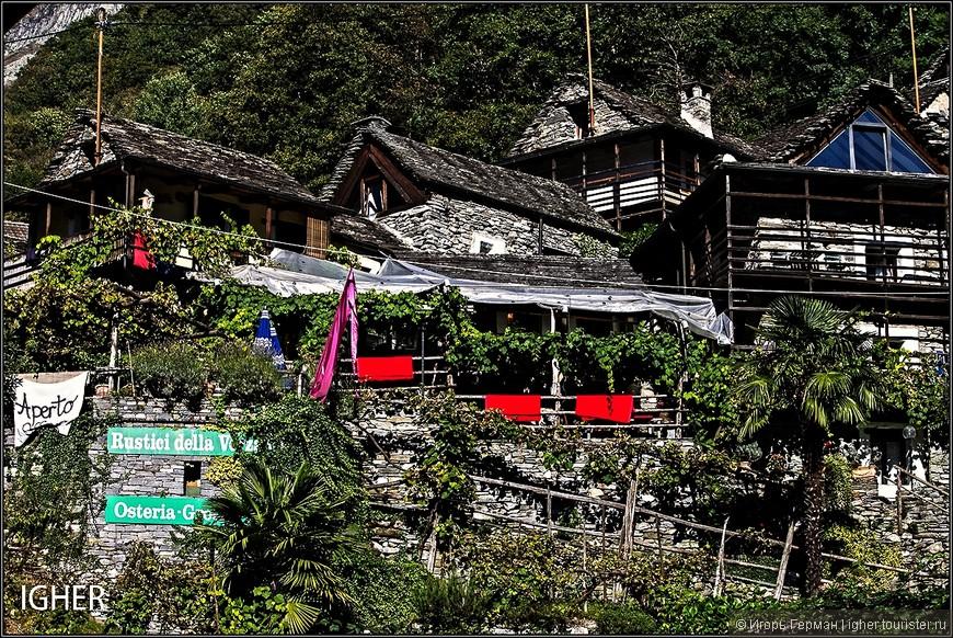 поехав вглубь долины начали смотреть местечко где бы подкрепится и вот оно,и не просто трактирчик,а под названием Paradiso,то есть в переводе просто-Рай...находится сие местечко в деревне Vogorno/Berzona с правой стороны от дороги на север