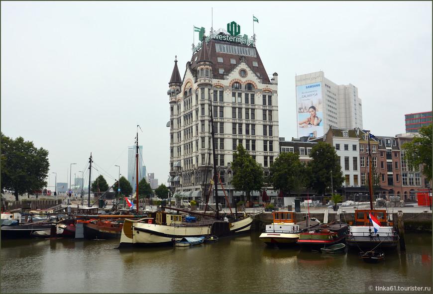 Белый дом (Witte Huis)  был первым небоскребом Роттердама, построенный в 1898 году в стиле Ар-нуво. Он мало пострадал во время бомбардировок Второй Мировой войны. И сегодня это здание включено в список 100 архитектурных памятников Нидерландов, охраняемых ЮНЕСКО.Находится неподалеку от кубических домиков.