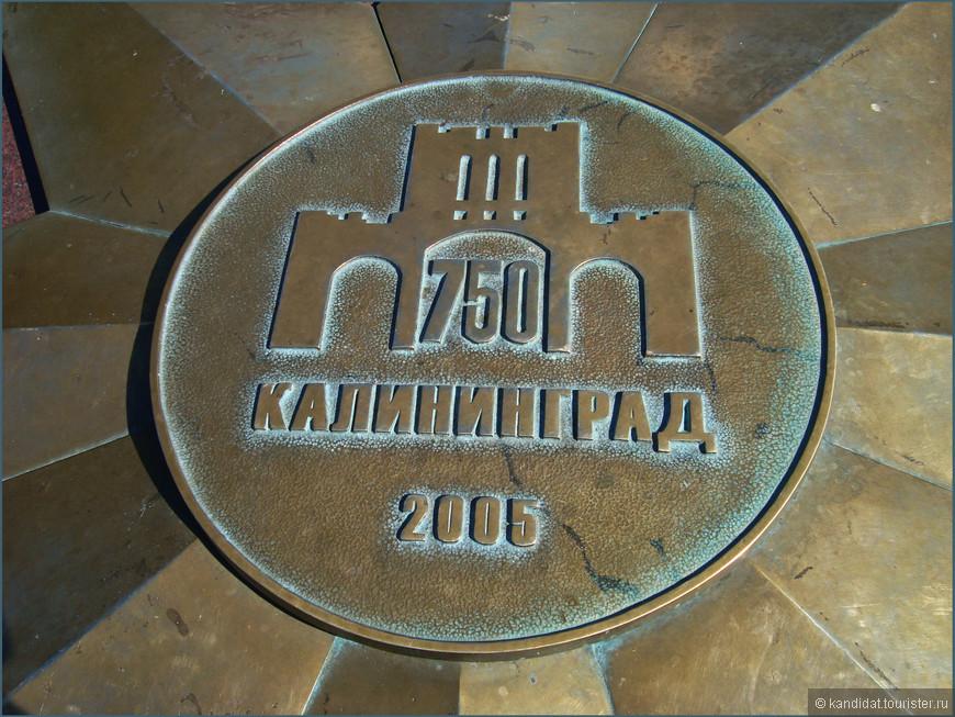 и вся остальная красота, созданная к 750-летию города. Памятная звезда в центре площади.