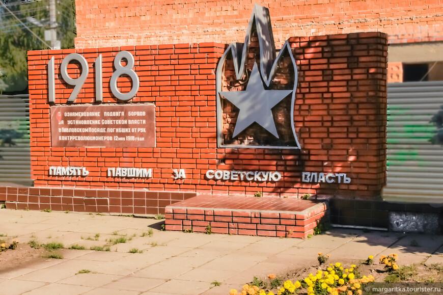 памятник Совету, сожженному во время контррреволюционного мятежа в 1918г..