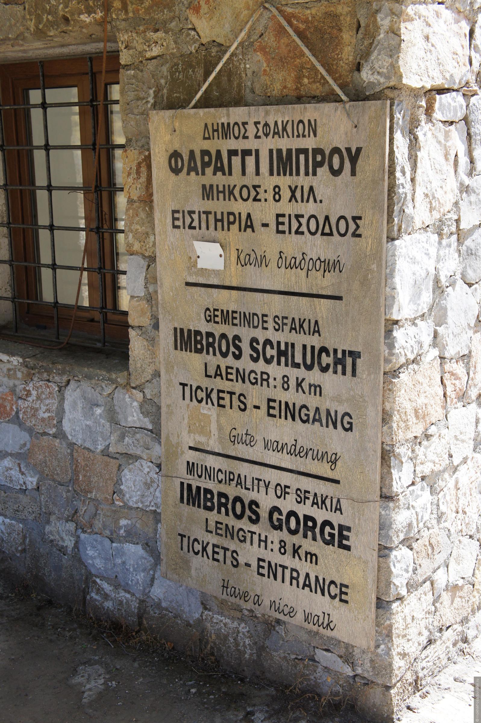 """Ущелье Имброс, отзыв от mokhikhosa – """"Интересный маршрут ..."""