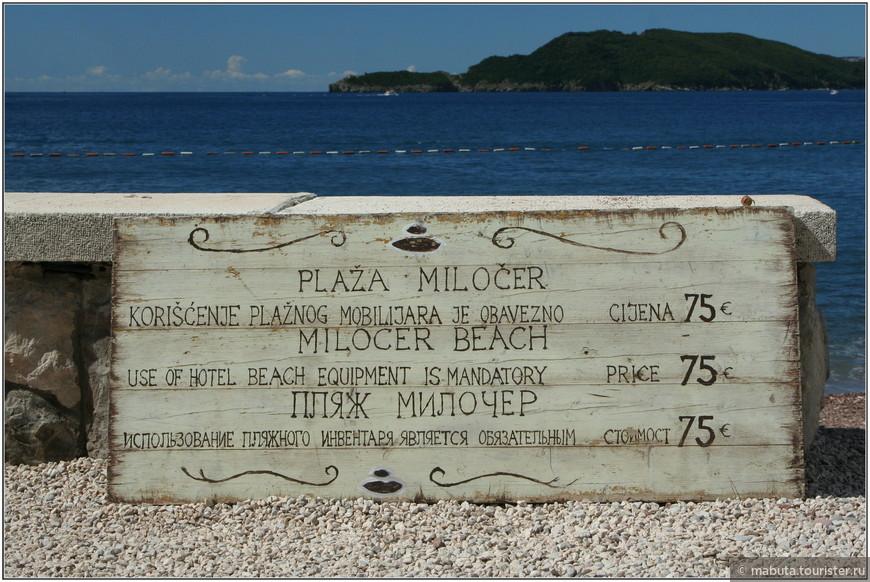 Расценки самого дорогого пляжа Черногории...
