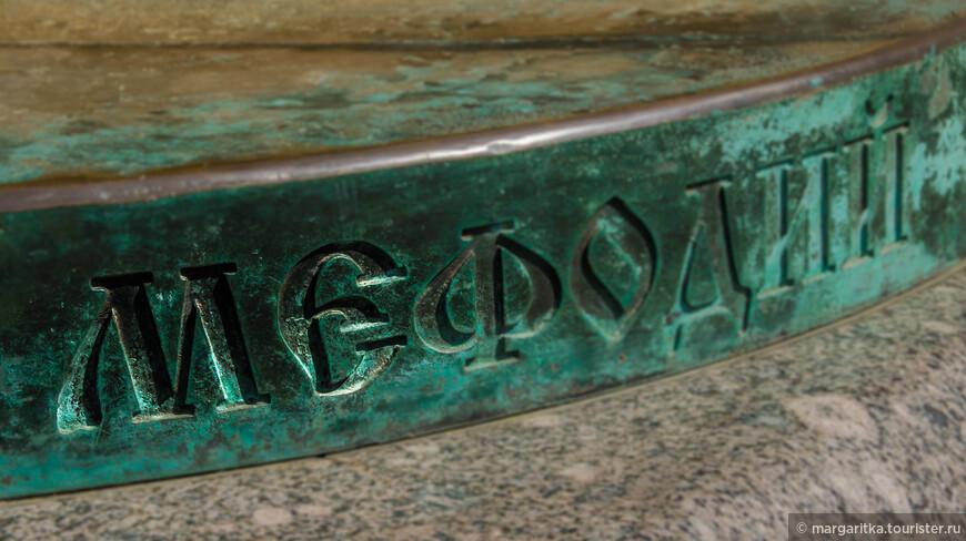 основание памятника Кириллу и Мефодию
