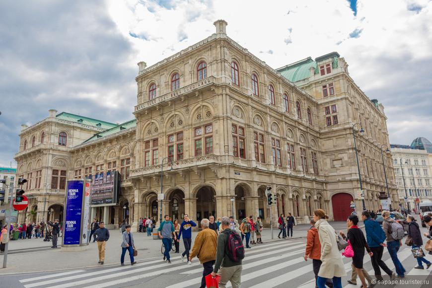 Знаменитая Венская государственная опера!