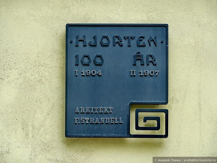 Стильная табличка с названием дома, годами постройки и именем архитектора.