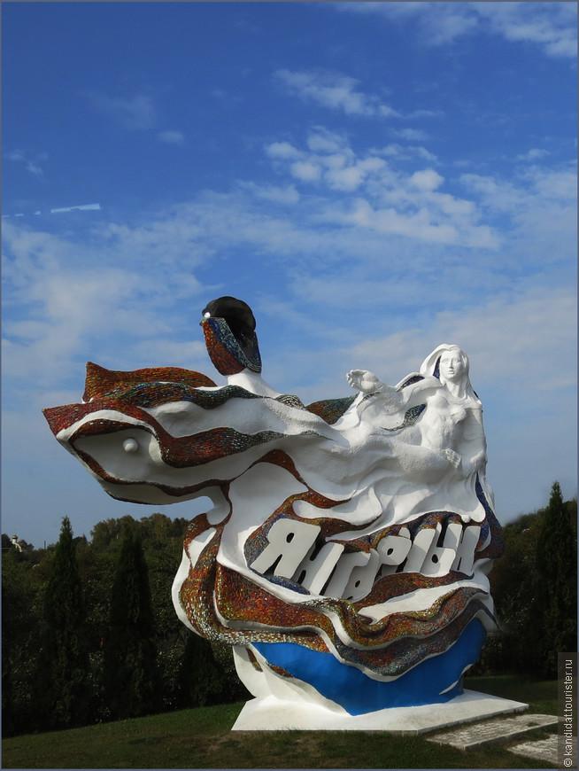 """Ну а главным  """"янтарным"""" местом является, даже не боюсь тавтологии, поселок Янтарный ( до 1946 г. - Пальмникен), где располагается единственный в мире комбинат, добывающий и перерабатывающий янтарь. Более 90% мировых запасов янтаря находятся в этом месторождении."""