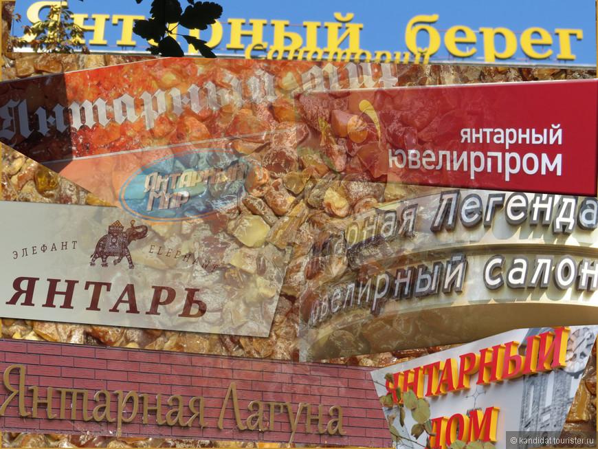 Итак, Калининград, Кенигсберг, янтарь...и все вокруг янтарное. В подтверждение этому я на обложку альбома поставил коллаж из вывесок отелей, магазинов, ресторанов...Уверяю - это лишь маленькая толика того, что можно увидеть на улицах городов области.
