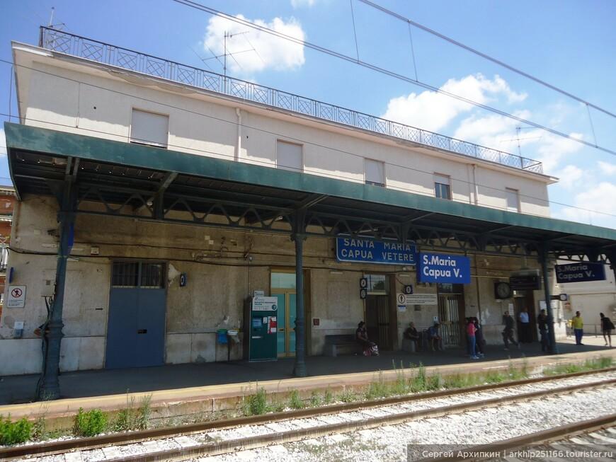 Осмотрев в утра - 01 августа 2014года, королевский дворцово-парковый комплекс Казерта, я около 12.30 часа приехал на региональном поезде в Капую