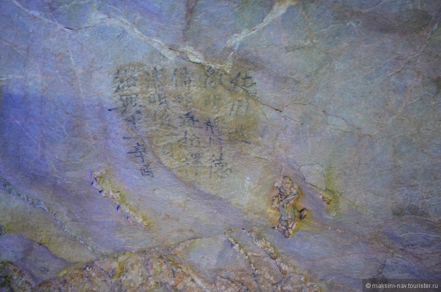 На стенах пещеры можно встретить более 70-ти надписей – цитаты из стихов, а так же записки путешественников. Некоторые из них датируются эпохой Тан (618-907 г.г.).