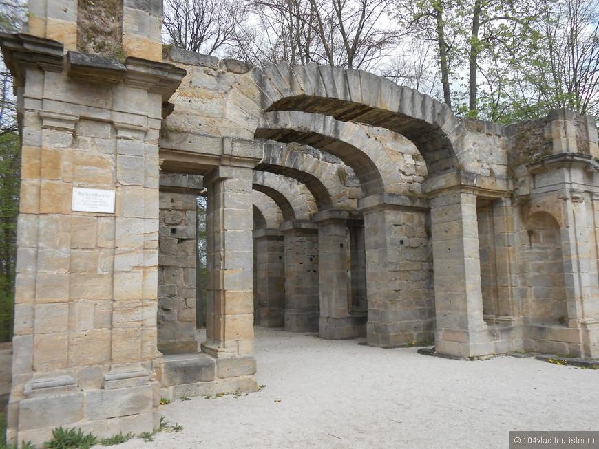 Так называемые античные постройки.