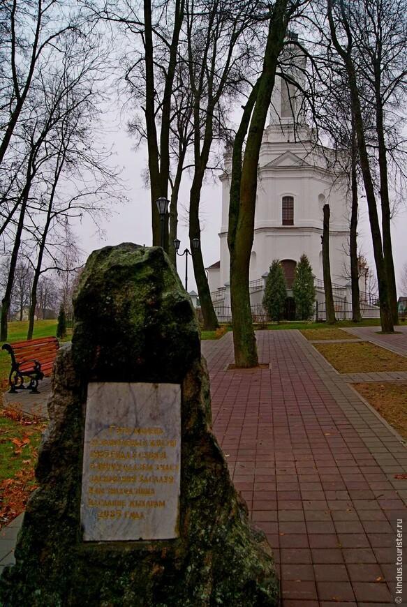 Памятный камень, заложенный в 1985 году в честь 1000-летия Заславля