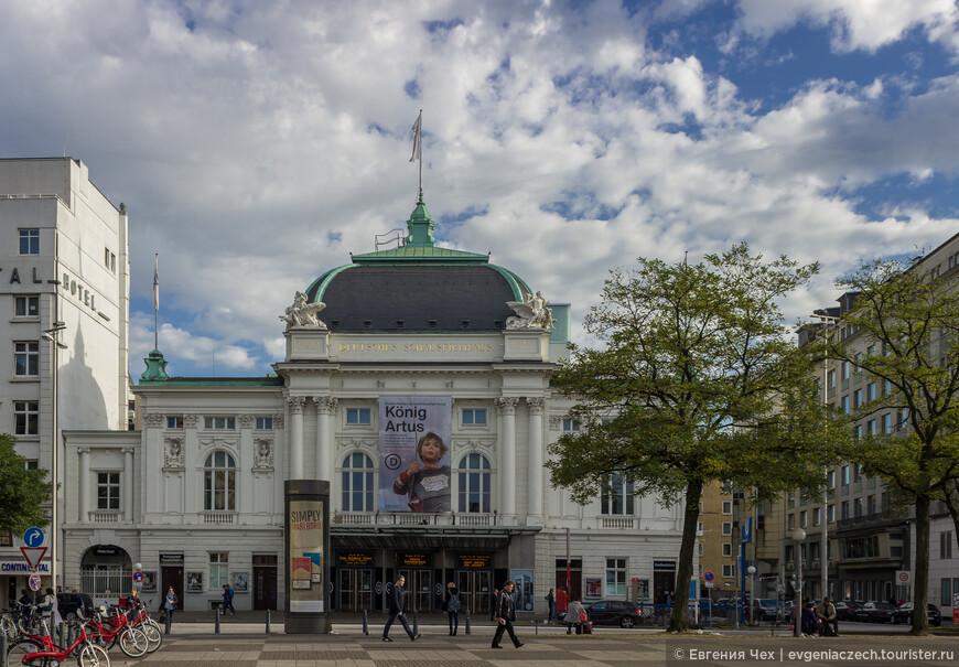 """Сегодня дают """"Короля Артура"""". Театр Das Deutsche Schauspielhaus открылся в 1900 году. Зал на 1200 мест, по сей день является самой большой драматической сценой Германии."""