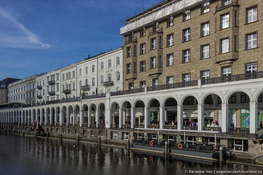 Альстер-аркаден старейший в Гамбурге торговый пассаж, построенный по образцу Венецианского после пожара 1842 года, уничтожившего полгорода.