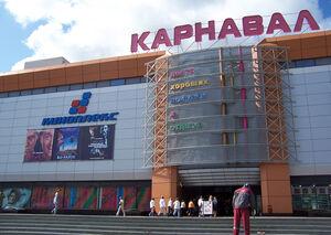 Екатеринбург афиша кино в карнавале екатеринбург афиша на сегодня в дом кино витебске