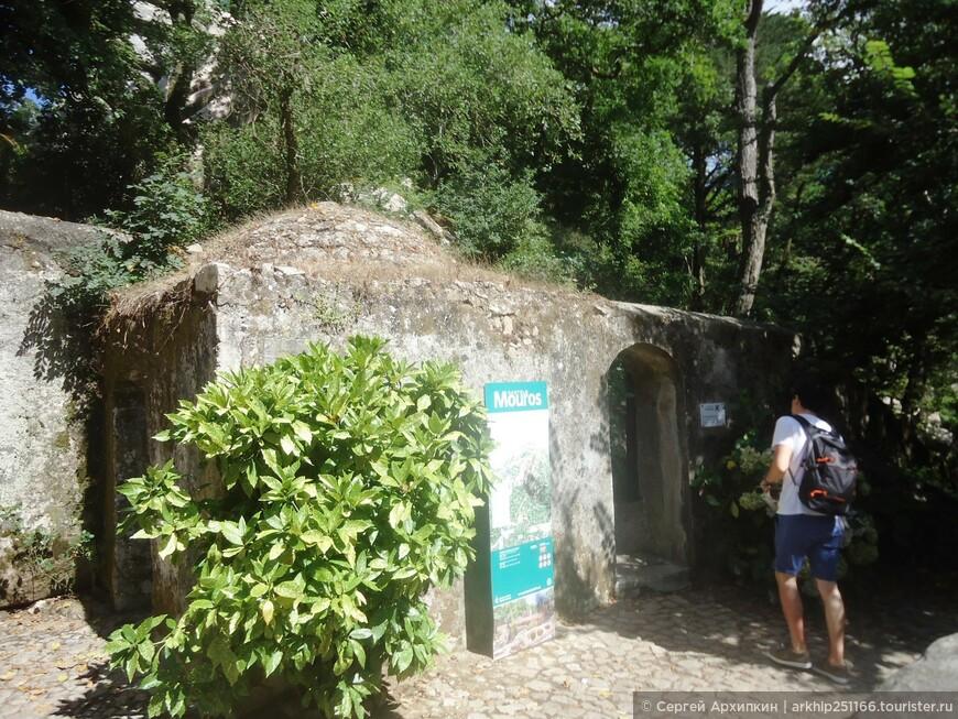 К замку Мавров я спустился пешком через парк, после осмотра дворца Пена.