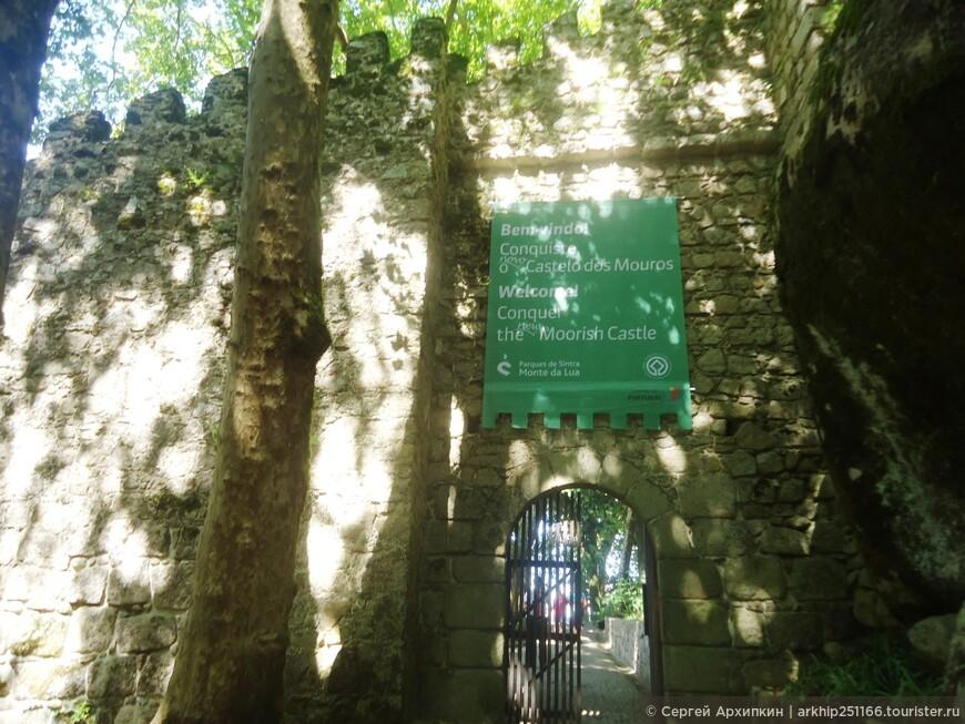 Вход непосредственно в замок Мавров