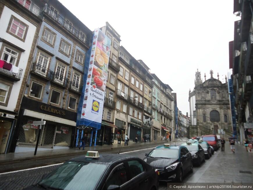 Сразу от центральной площади я свернул налево на улицу rua dos Clerigos, в конце которой возвышался собор Клириков (Clerigos)