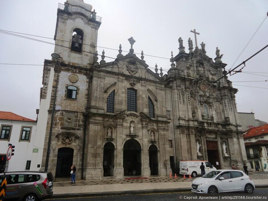 Далее я вышел к церкви Игрежа-ду-Карму (Igreja do Carmo)