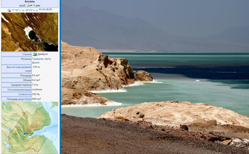 Так же Ассаль наряду с Мертвым морем и озером Эльтон считается одним из самых соленых озер в мире.