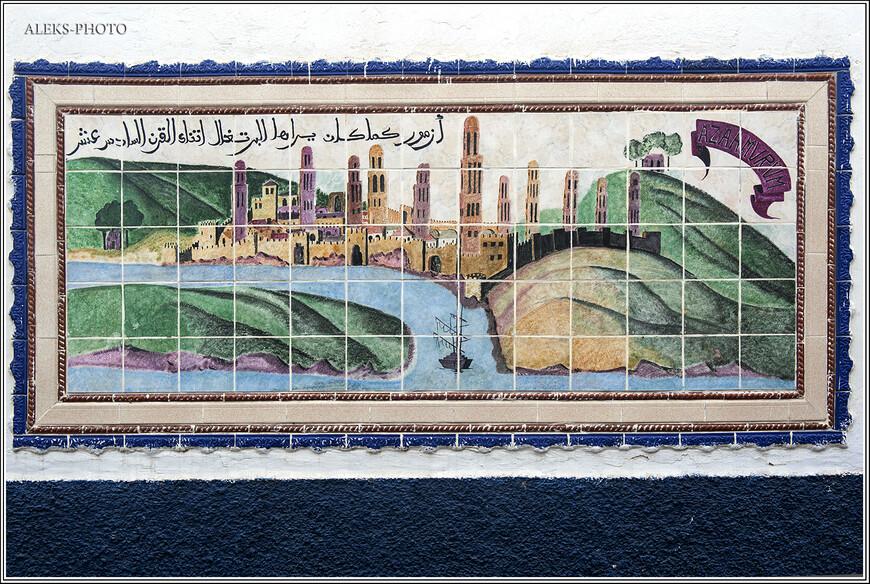 Вот так устье реки изобразили художники на стилизованной картине. Марокканцы любят вот такие картины, нарисованные на кафельных плитках. Получается весьма красиво и оригинально...