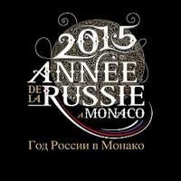 2015 год станет годом России в Монако