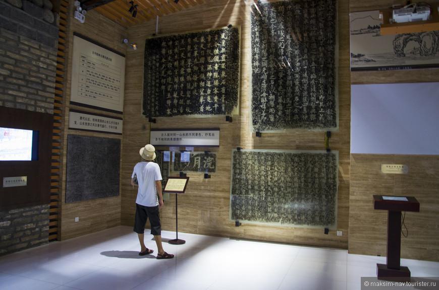 Зашли в небольшой музей Guihai Steles Forest. Ничего не понятно, но довольно интересно.