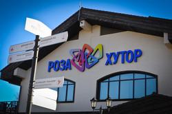 Туристы требуют снизить цены на курорте Роза Хутор