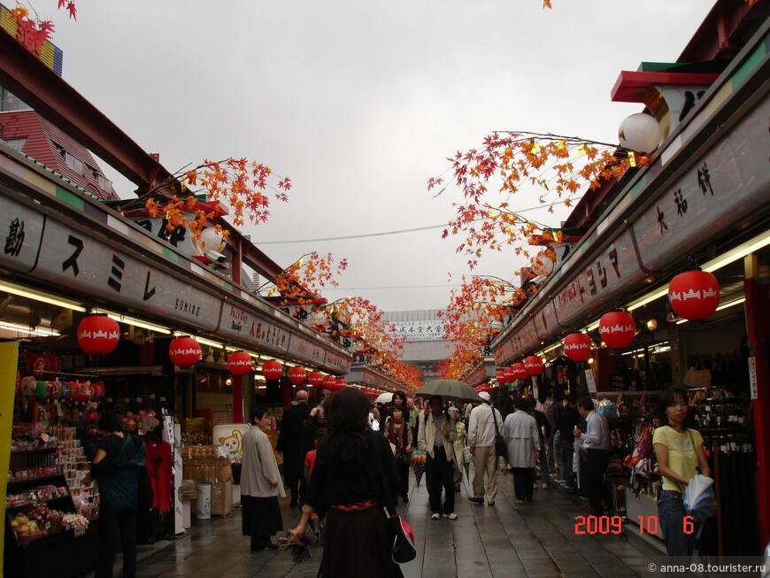 От ворот Каминари-мон к главному зданию храма Сэнсо-дзи ведет празднично украшенная улочка Накамисэ-дори - бесконечная череда магазинов и лавок, торгующих чисто японскими предметами, сладостями и сувенирами.