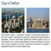 Московский туроператор «Истанбул тревел» объявил о приостановке деятельности