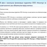 Туроператор «Мосинтур» объявил о приостановке деятельности