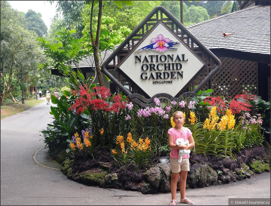 У входа в Национальный Сад Орхидей.