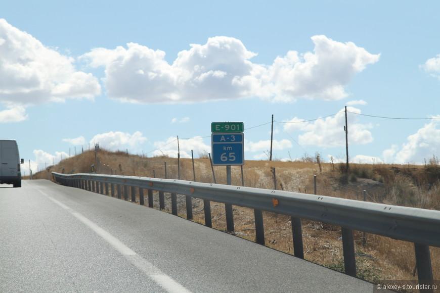 На любой дороге на каждом километровом знаке указан номер дороги. Так что если заблудился, достаточно найти ближайший столб и сориентироваться по карте.