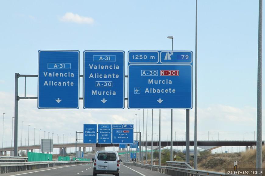 Эта серия снимков показывает, что видит водитель в месте, где дорога разветвляется на две - одна на Валенсию и Аликанте, вторая на Мурсию. На Альбасете чуть дальше будет съезд вправо.