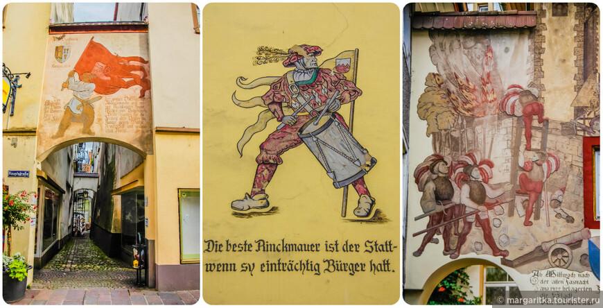 Стены домов расписаны средневековыми баталиями, которые для Тингена не раз заканчивались плачевно