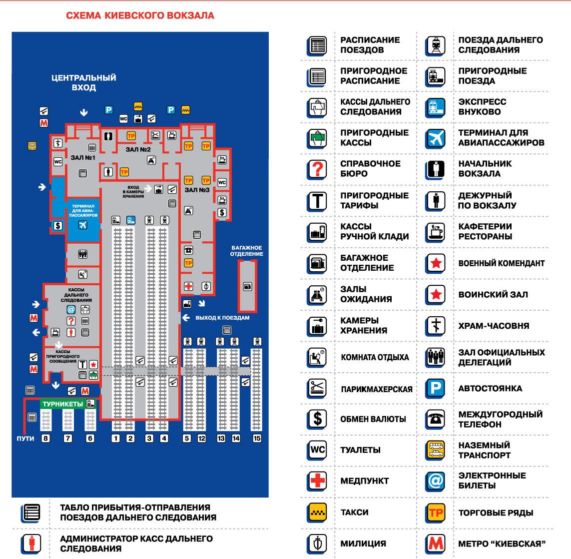 Пригородные кассы казанского вокзала схема