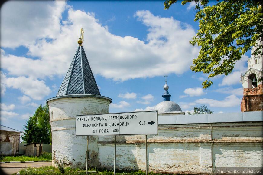 Великий русский подвижник, преподобный Ферапонт Белозерский, основавший в 1398 году Богородице-Рождественский монастырь в нынешних вологодских землях, любил свою северную обитель и не помышлял о том, что когда-нибудь покинет ее. Но случилось так, что, прожив в ней около десяти лет, святой все-таки расстался с нею. сегодня его имя носит не только монастырь, но и святой источник в несколько сот  метрах севернее монастыря: http://www.tourister.ru/objects/response/id_1170