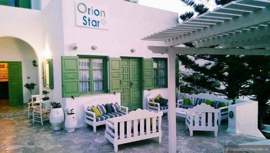 отель Orion Star в Камари, в котором мы жили. Бюджетный, но вполне нормальный отель с приятной территорией