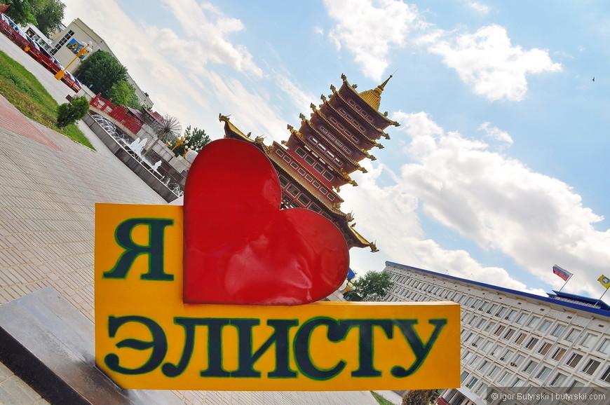 01. Элиста - столица Калмыкии, малоизвестной республики где преобладает буддистская религия, бескрайние степи и любовь к шахматам.