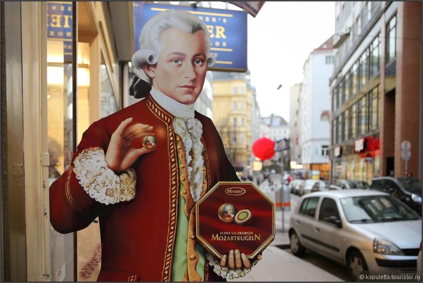 Прощай, талия!  Венские кофейни  словно специально для тебя на каждом шагу распахнули свои двери... А кто же откажется от Моцарта? Во всех смыслах этого слова....