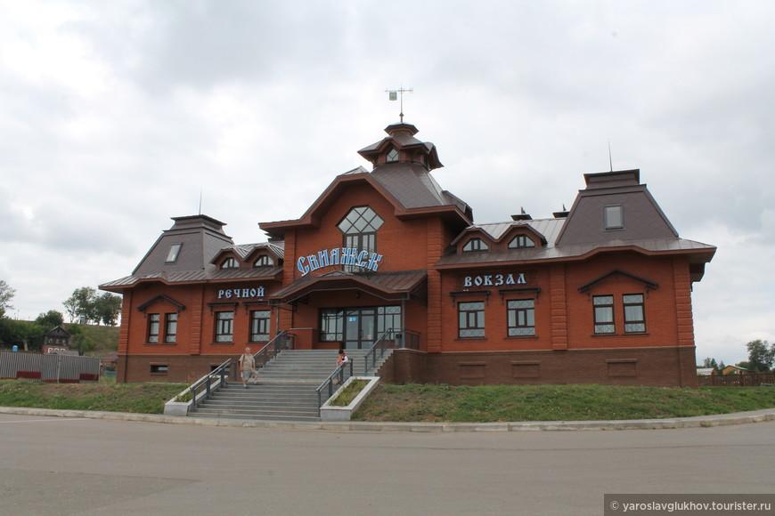 Речной вокзал Свияжска.