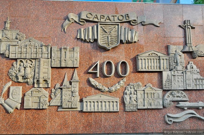 08. Саратову больше 400 лет.