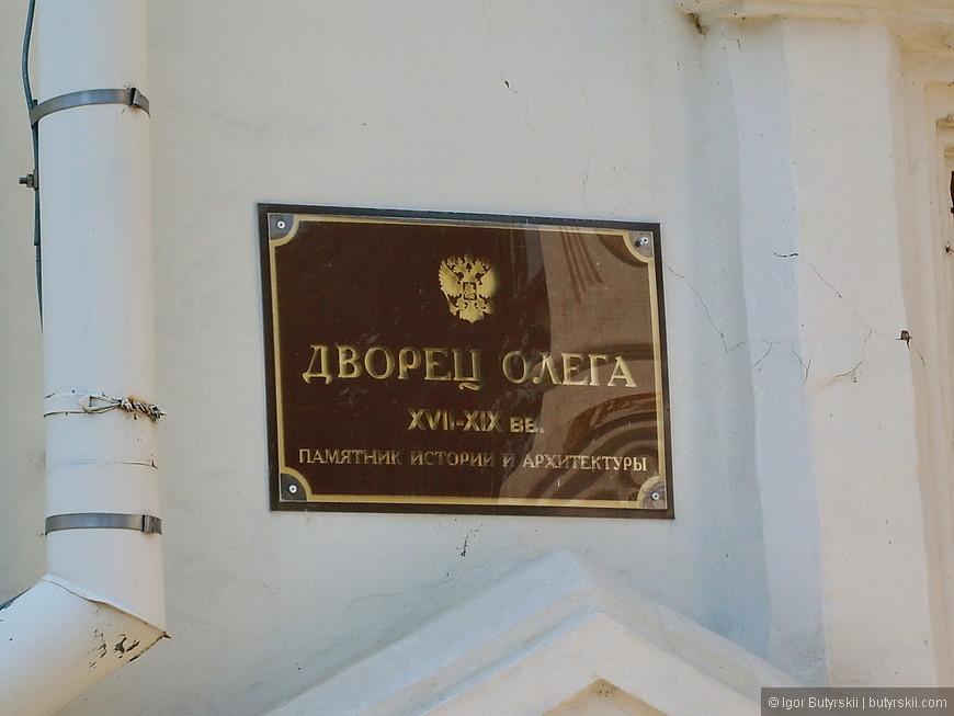 16. Дворец Олега.